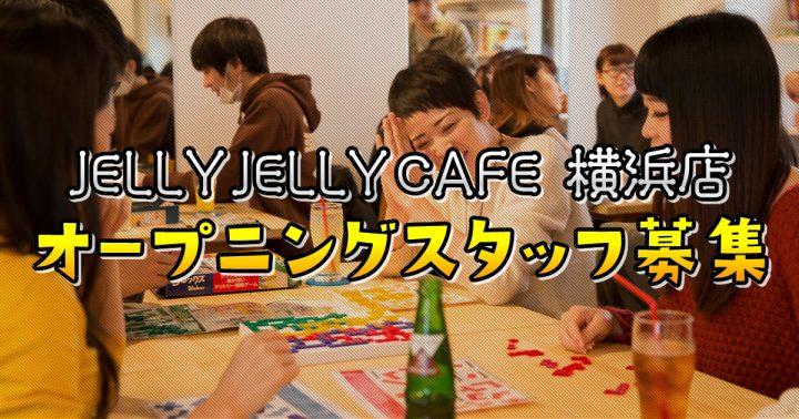 【求人募集】横浜店のオープニングスタッフを募集します!