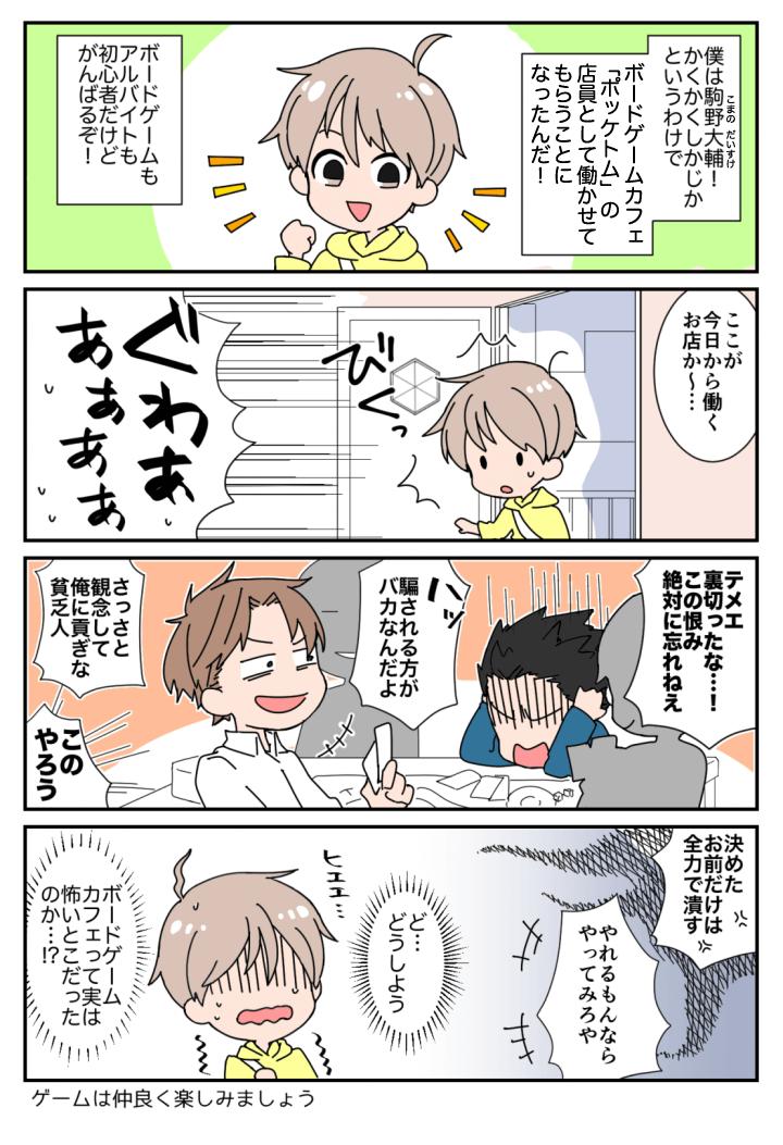 【4コマ漫画】ボしごとびより1