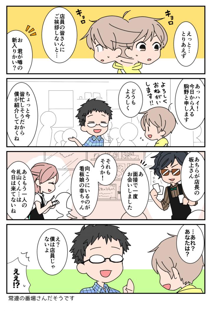 【4コマ漫画】ボしごとびより2