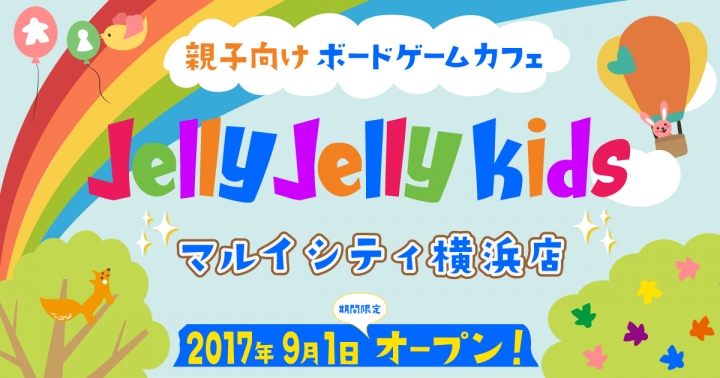 親子で遊べるボードゲームカフェ「Jelly Jelly Kids」期間限定オープン!