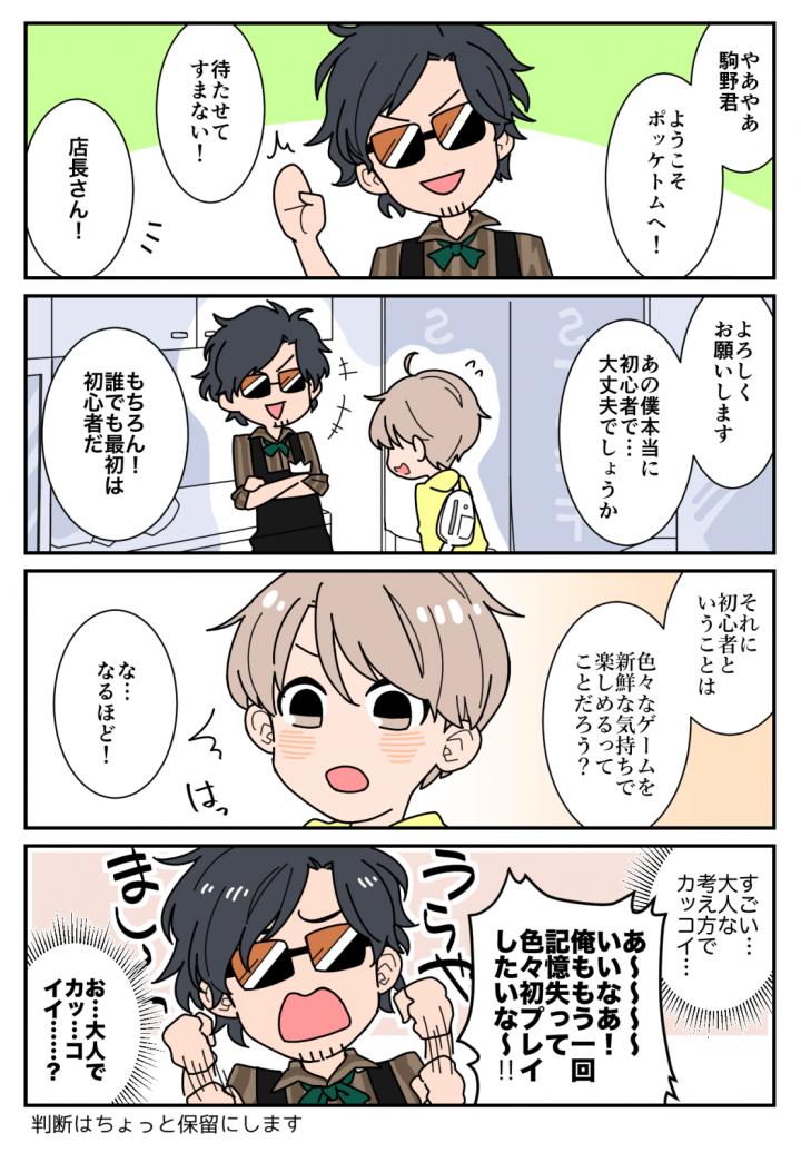 【4コマ漫画】ボしごとびより3