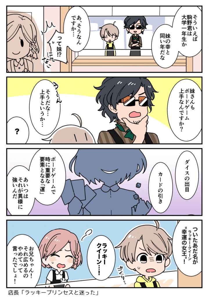 【4コマ漫画】ボしごとびより4
