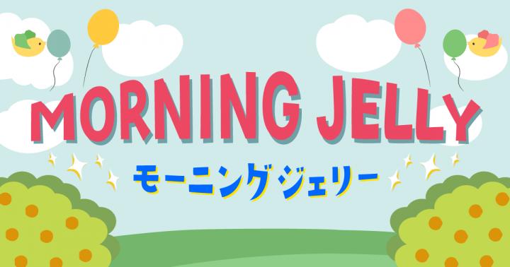 【池袋】朝からボードゲーム!「モーニングジェリー」