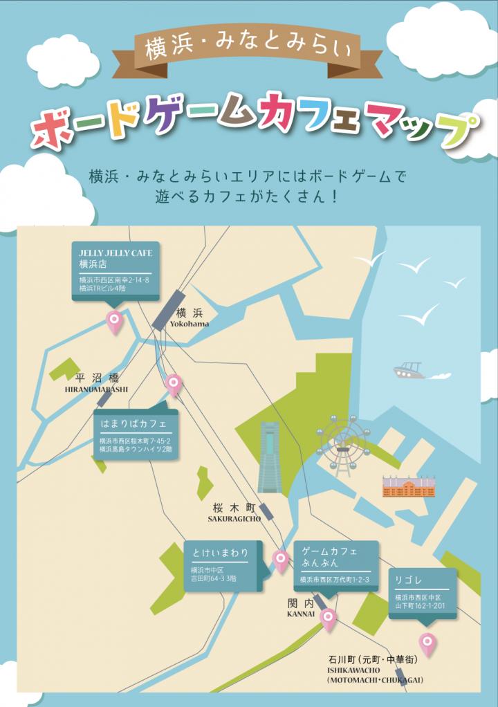 横浜・みなとみらいボードゲームカフェマップ!