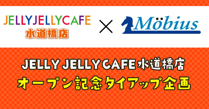 【JELLY JELLY CAFE水道橋店 × メビウスゲームズ】水道橋店オープン記念タイアップ企画