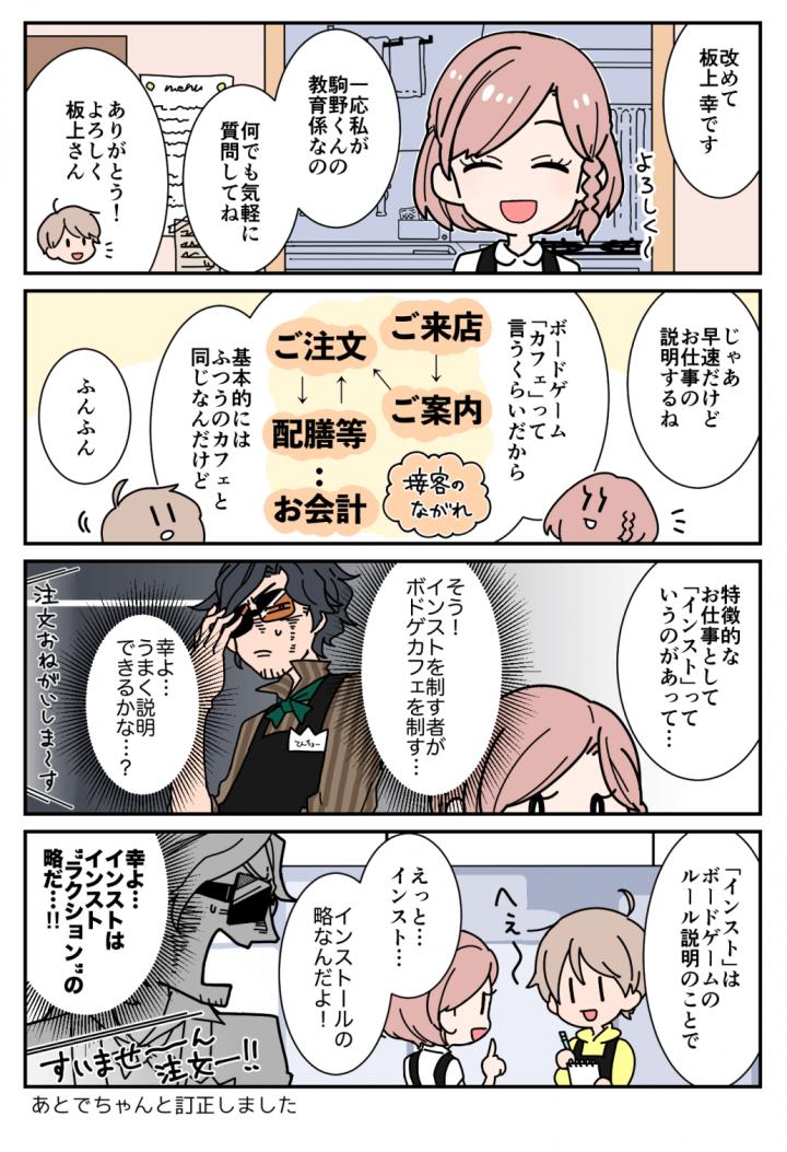 【4コマ漫画】ボしごとびより5