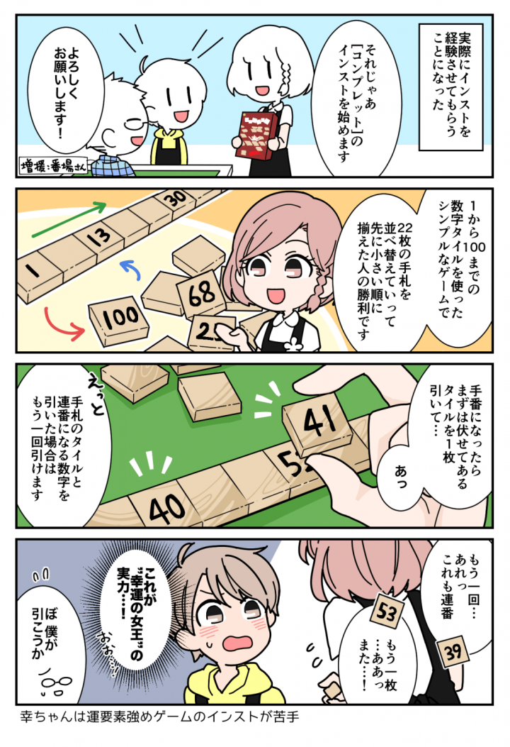 【4コマ漫画】ボしごとびより6