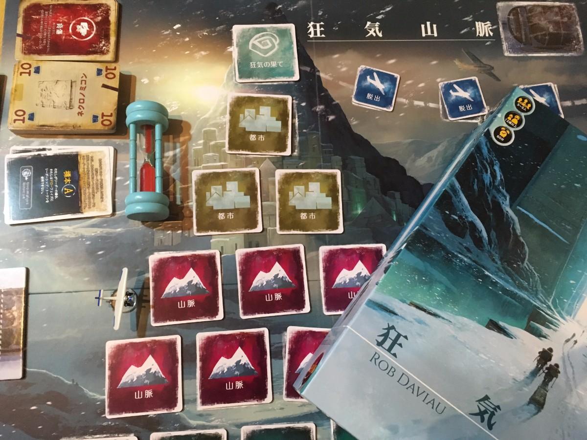 狂気山脈 川崎 ボードゲーム