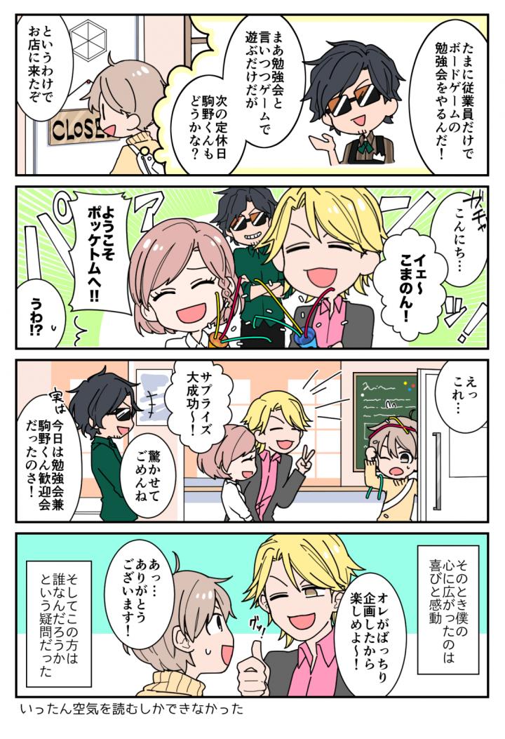 【4コマ漫画】ボしごとびより7
