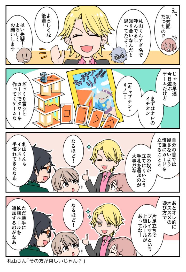 【4コマ漫画】ボしごとびより8