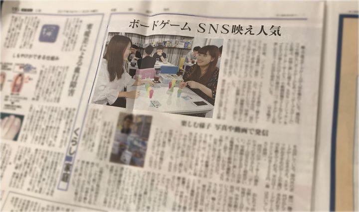 水道橋店が読売新聞で紹介されました!