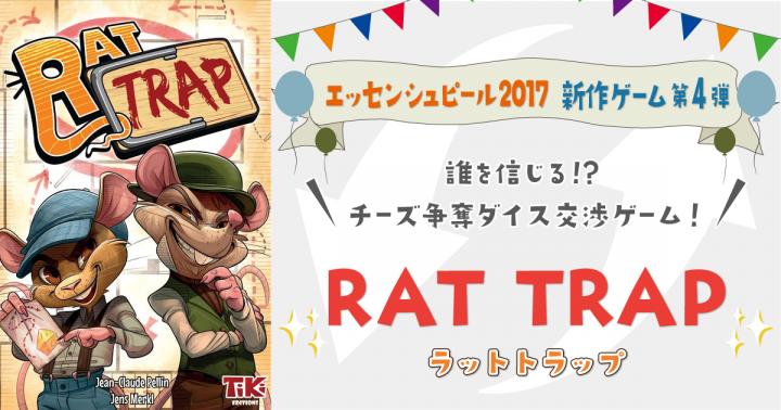 【エッセンシュピール2017 新作ゲーム第4弾】チーズ争奪ダイス交渉ゲーム「ラットトラップ」発売決定!