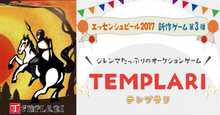【エッセンシュピール2017 新作ゲーム第3弾】ジレンマたっぷりの競りゲーム「テンプラリ」発売決定!