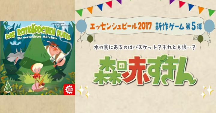 【エッセンシュピール2017 新作ゲーム第5弾】通った森を覚えてバスケットを集めよう!「森の赤ずきん」発売決定!