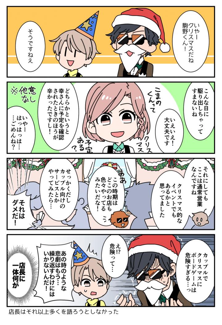 【4コマ漫画】ボしごとびより9
