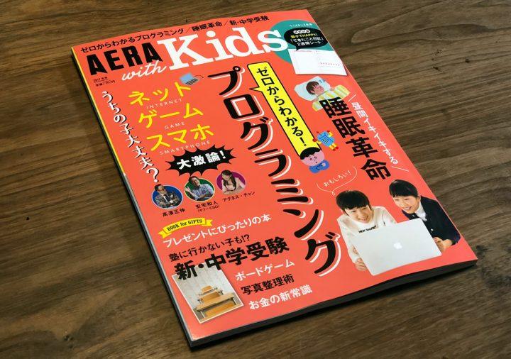 AERA with Kids 2017冬号「家族で楽しむボードゲーム」特集で紹介されました!