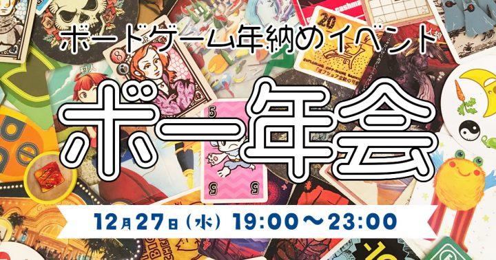 【渋谷】ボードゲーム年納めイベント「ボー年会」開催します!