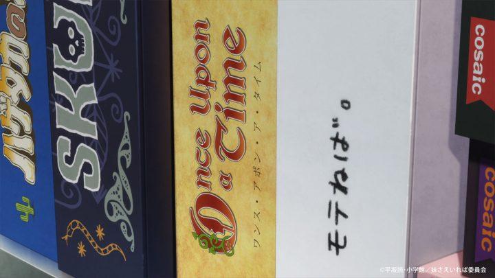 【イベント】アニメ「妹さえいればいい。」作中登場ゲームを遊ぼう!【ワンス・アポン・ア・タイム】