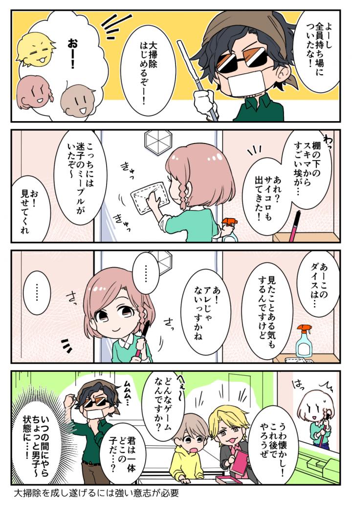【4コマ漫画】ボしごとびより10