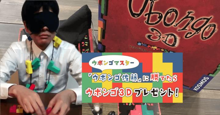 ウボンゴマスター「ウボンゴ佐藤」に勝てたらウボンゴ3Dプレゼント!