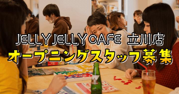 【求人募集】立川店のオープニングスタッフを募集します!