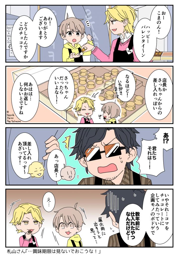 【4コマ漫画】ボしごとびより11