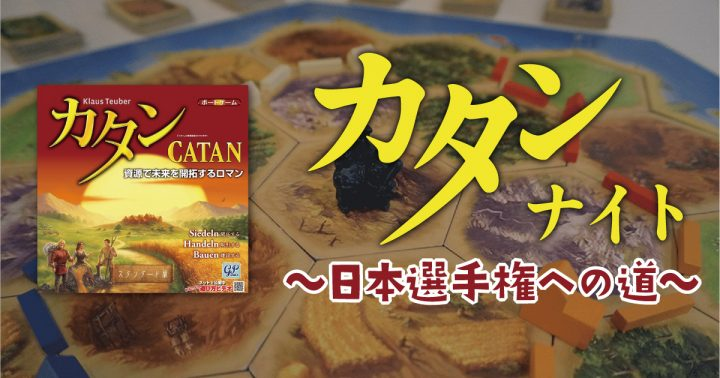 【立川】カタンナイト〜日本選手権への道〜【5月4日(金)】