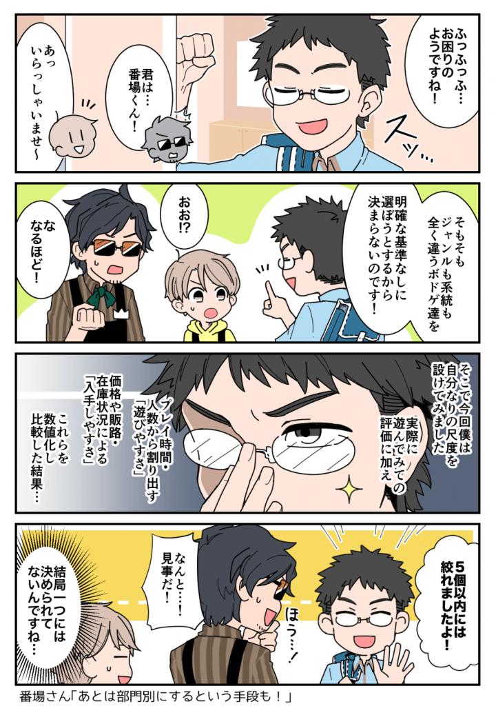 【4コマ漫画】ボしごとびより12