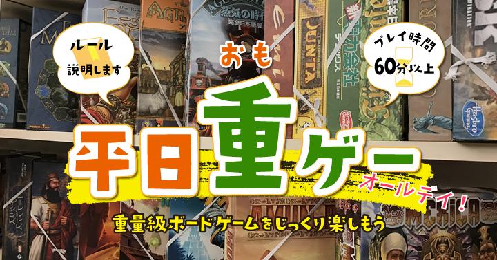 川崎 平日 長時間 ボードゲーム