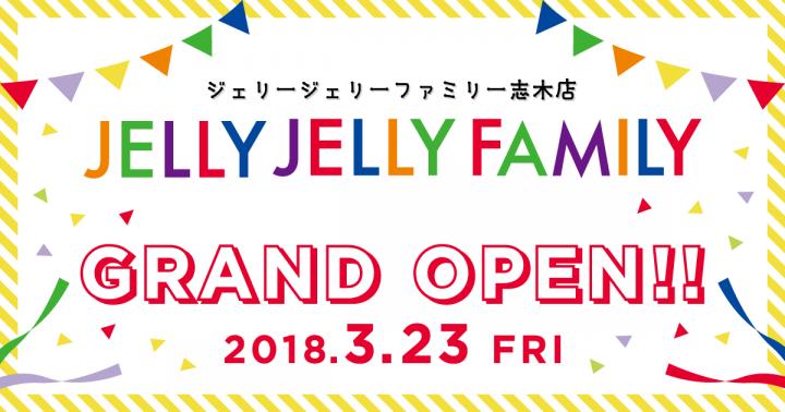JELLY JELLY FAMILY マルイファミリー志木店 3月23日(金)グランドオープン!