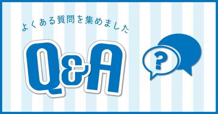 QandA〜よくある質問を集めました〜