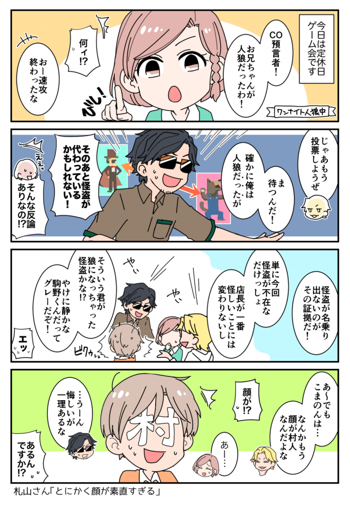 【4コマ漫画】ボしごとびより13