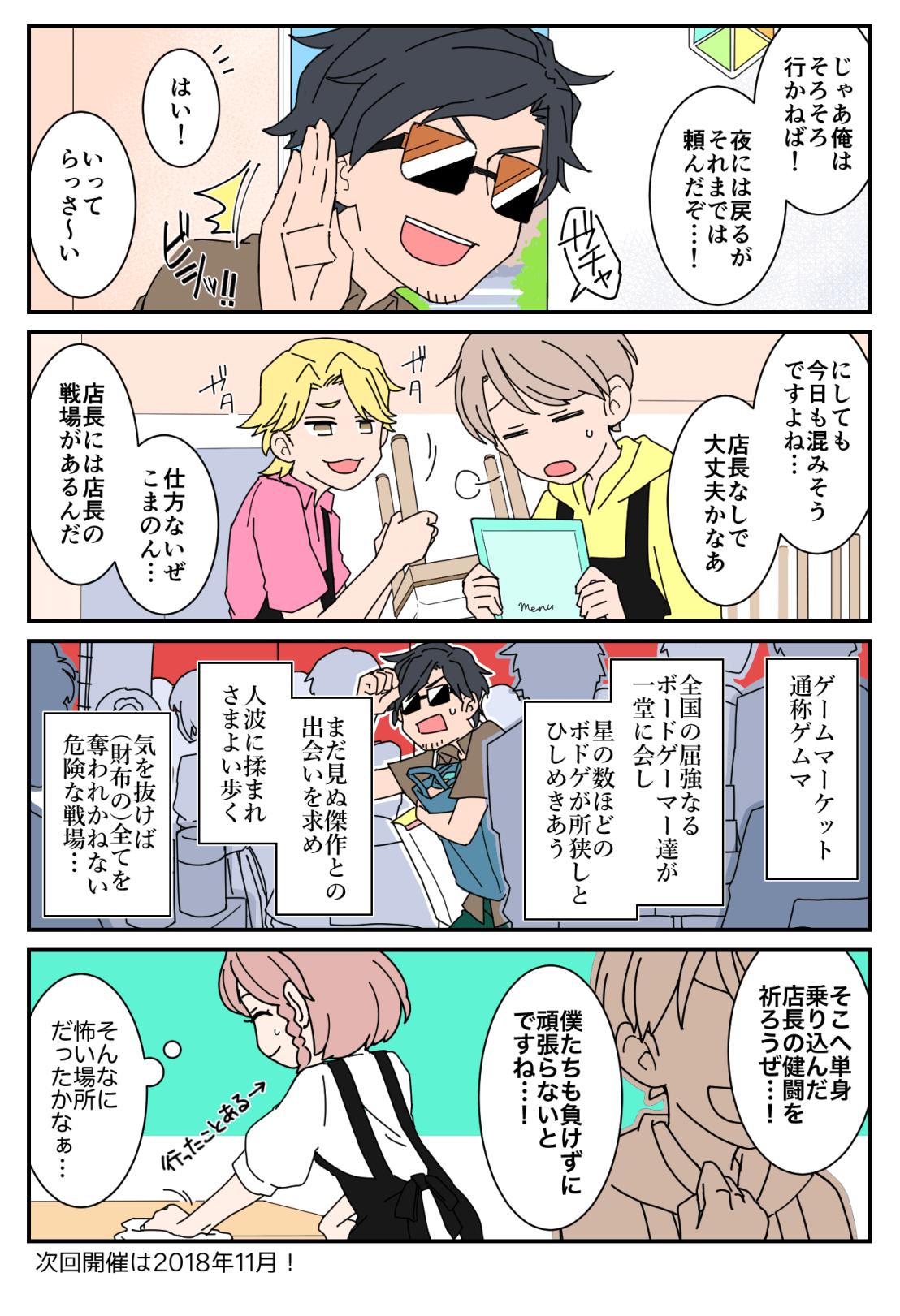 【4コマ漫画】ボしごとびより14