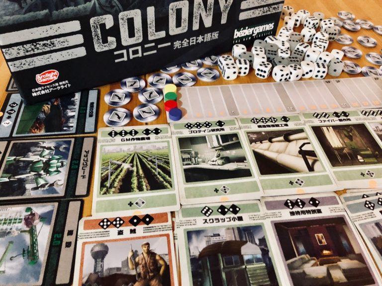川崎 平日 重量級 ボードゲーム コロニー COLONY