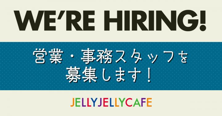 【求人募集】営業・事務スタッフを募集します!勤務地は渋谷!【履歴書の持参必要なし】