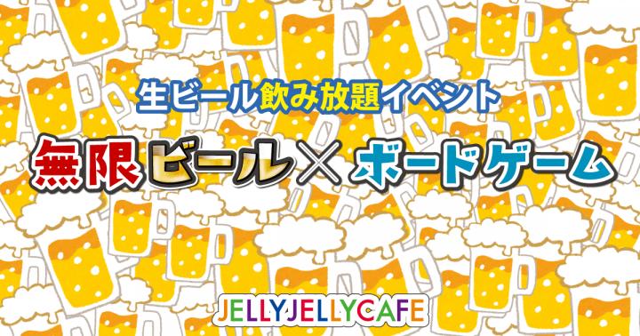 【飲み放題イベント】無限ビール × ボードゲーム