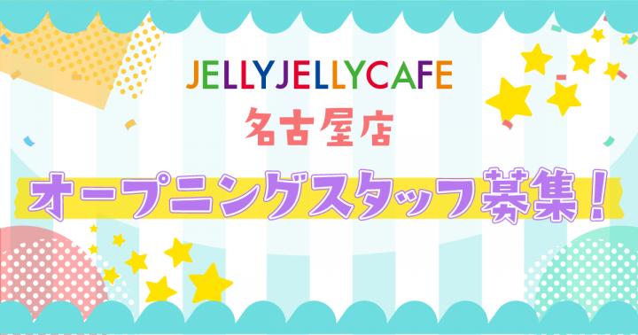 【求人募集】名古屋大須店のオープニングスタッフを募集します!【履歴書の持参必要なし】