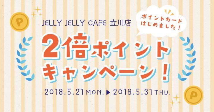 【立川店】ポイントカードはじめました!2倍ポイントキャンペーン!【期間限定】