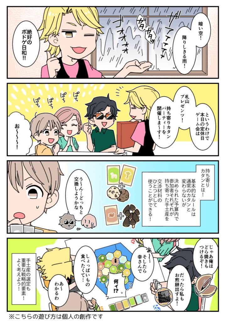 【4コマ漫画】ボしごとびより15