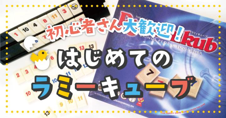 【立川】初心者向け体験会!「はじめてのラミーキューブ」【6月20日】