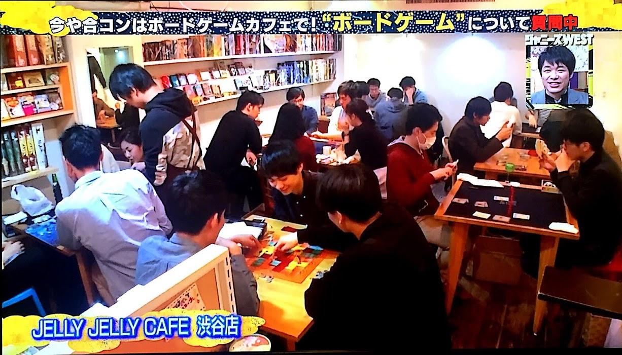 『リトルトーキョーライフ』でボードゲーム特集!