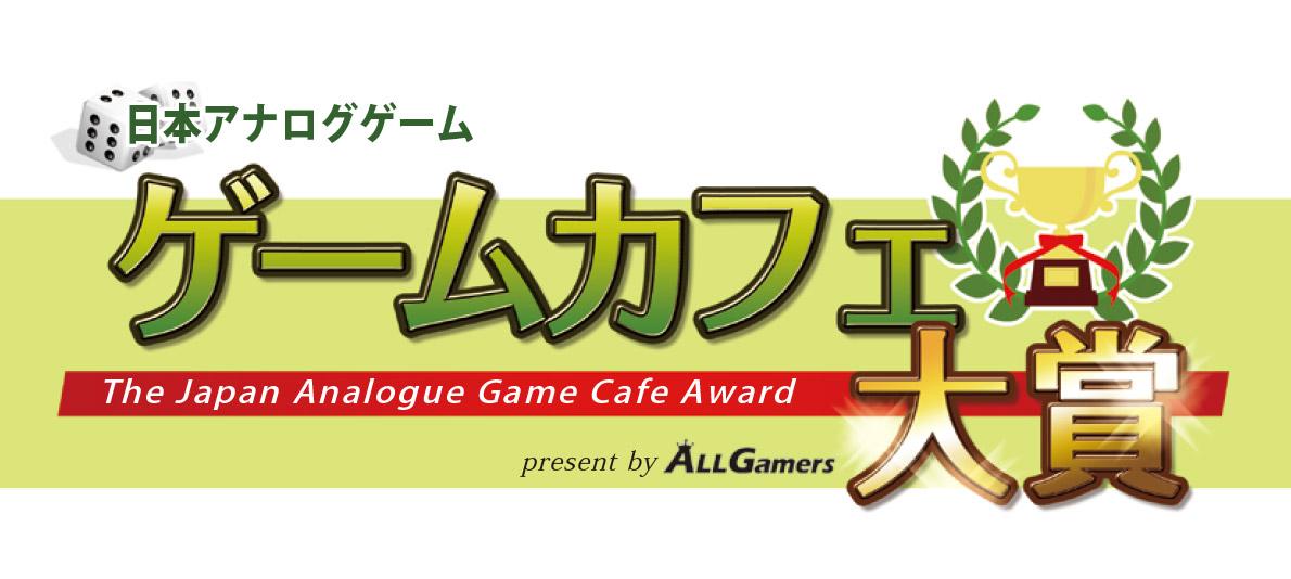 日本アナログゲーム ゲームカフェ大賞