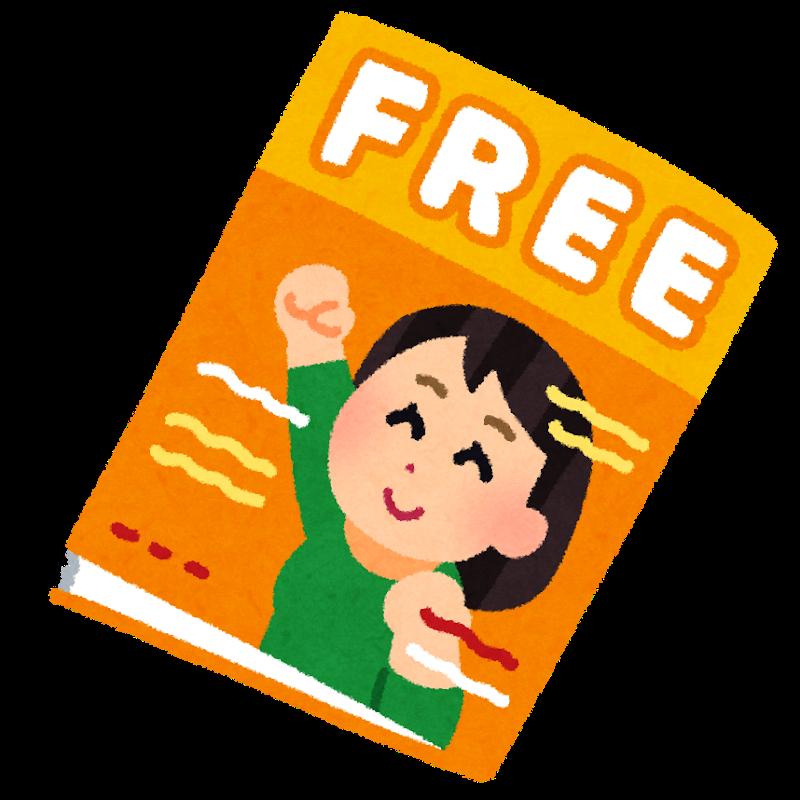 アナログゲームフリーペーパー『FIKA(フィーカ)』創刊!