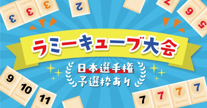 【立川】ラミーキューブ大会(日本選手権予選枠あり)【7月1日】