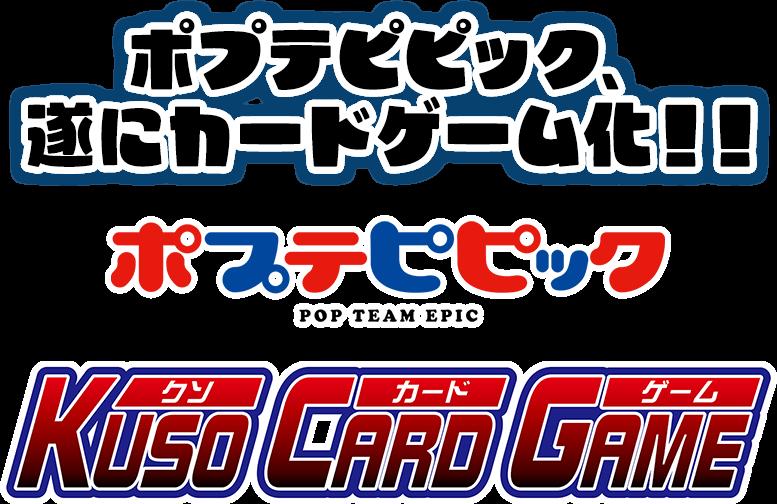 『ポプデピピックくそカードゲーム』限定販売決定!