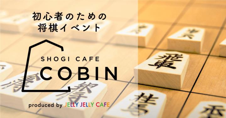 COBIN 〜初心者向け将棋イベント〜