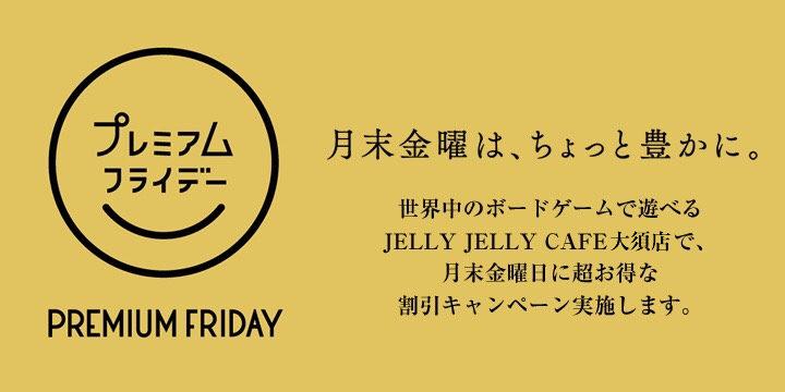 【名古屋大須店】月末金曜はプレミアムフライデー!16〜23時まで追加料金なしで遊べます