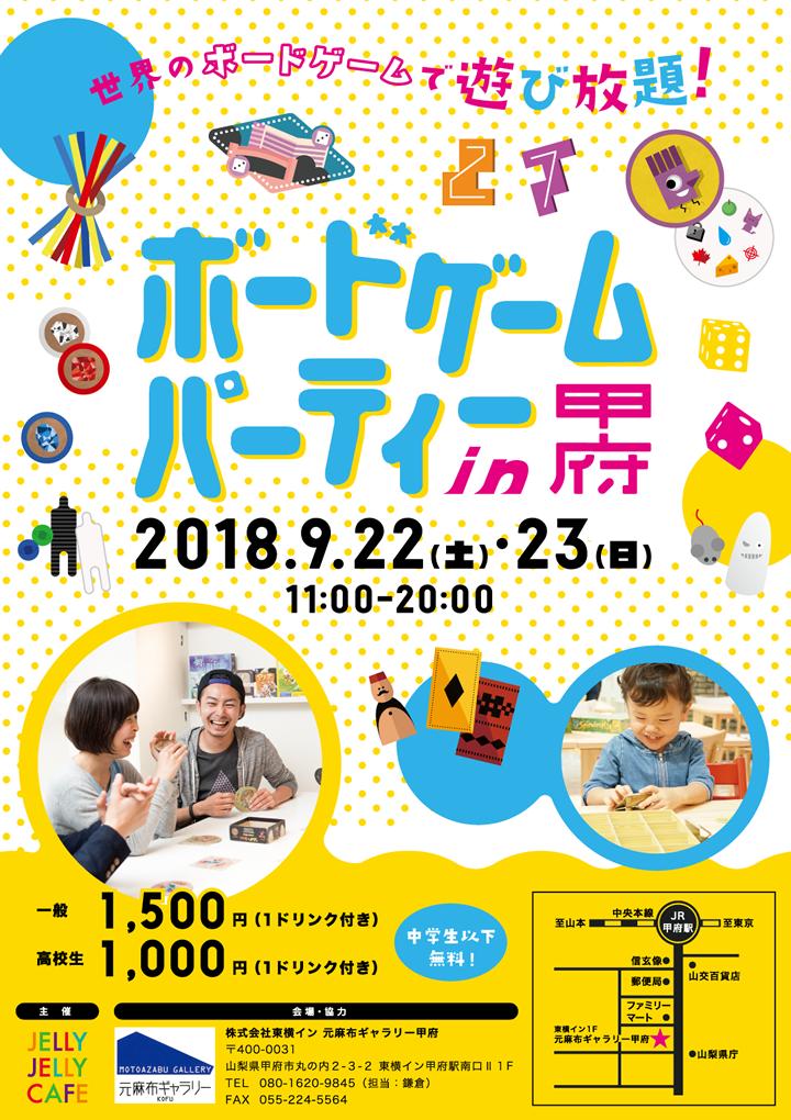 【9月22日・23日】ボードゲームパーティin甲府に出展します!