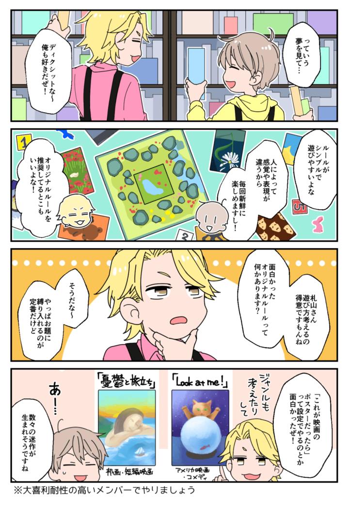 【4コマ漫画】ボしごとびより17