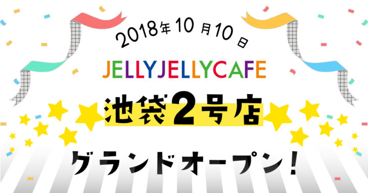 JELLY JELLY CAFE 池袋2号店 10...